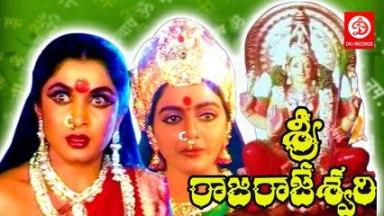 Sri Raja Rajeshwari || Telugu Full Movie || Ramya Krishnan, Ramki, Sanghavi, Bhanupriya