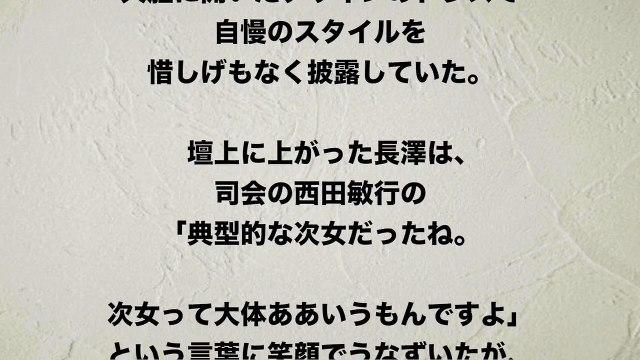 """【長澤まさみ】長澤まさみ""""ダメ男の元彼""""目の前で・・・"""