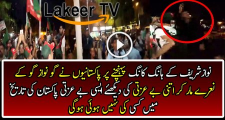 Pakistanis are Cursing on Nawaz Sharif in Hong Kong