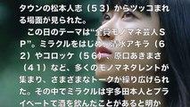 【宇多田ヒカル】 ミラクルひかるが宇多田ヒカルは◯◯と爆弾激白!