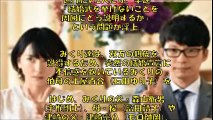 【恋ダンス第2話】新垣結衣&星野 源ドラマ「逃げ恥ストーリー