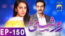 Roshni - Episode 150 | Har Pal Geo