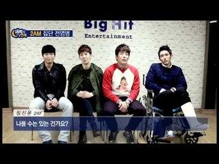 [새벽의 TV연예] 2AM came back Girl group dance