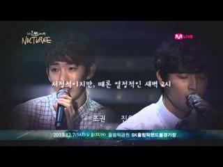 2AM 2013 Concert -Nocturne-