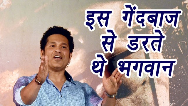 Sachin Tendulkar reveals reveals which bowler he feared the most | वनइंडिया हिंदी