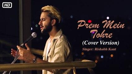 Prem Mein Tohre | Cover Version | Rishabh Kant
