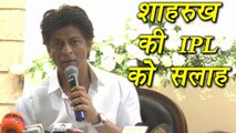 IPL 2017: Shah Rukh Khan advises IPL organizers after KKR vs SRH match | वनइंडिया हिंदी