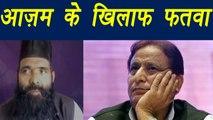 UP Muslim religious leader issued Fatwa against Azam Khan, Watch Video| वनइंडिया हिंदी