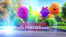 Солнечные Зайчики – мультфильм для самых маленьких - Цветомешалка - 3D