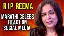 Marathi Celebs React On Social Media   RIP Reema Lagoo   Amruta Khanvilkar, Mukta Barve & More