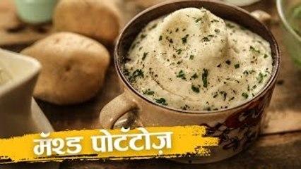 How To Make Mashed Potatoes | मॅश्ड पोटॅटोज | Creamy Mashed Potatoes | Recipe In Hindi | Abhilasha