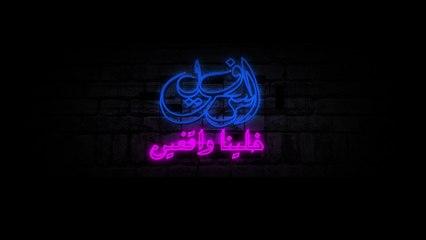 Asfalt - Khaleena Wa'Feen