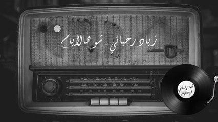 Ziad Rahbani - Shou Hal Ayyam