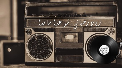 Ziad Rahbani - Shou A'ada Ma Bada