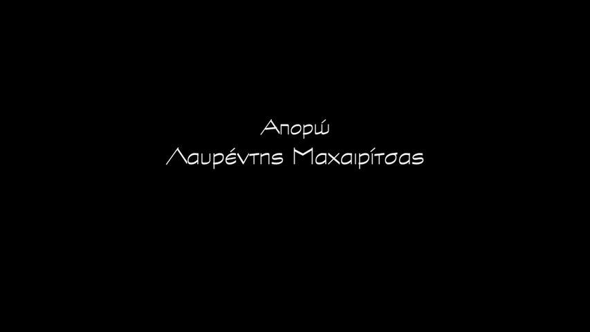 Lavrentis Macharitsas - Aporo