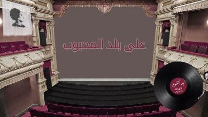 Omme Kolsoum - Ala Balad El Mahboub