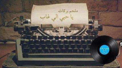 Melhim Barakat - El Hob Elly Ghab