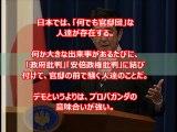 マスコミが報道しない真実を渡邉哲也が暴露!安倍首相 批判デモと反日プロパガンダ【メディアの嘘と日本】