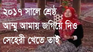 Ammu amai jagie dio bangla islamic song 2017