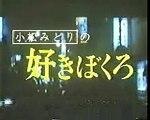 映画「小松みどりの好きぼくろ」  op title