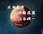 アニメ「宇宙戦艦ヤマト」 OP