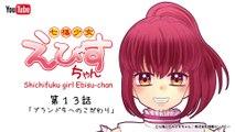 七福少女えびすちゃん第13話「ブランド牛へのこだわり」|Lucky 7 fille Ebisu-CHAN Épisode 13