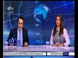 غرفة الأخبار | جولة 9 مساءاً الاخبارية مع مروج إبراهيم و محمد عبد الرحمن | كاملة