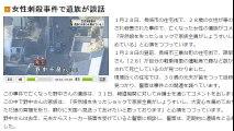長崎 女性刺殺事件で遺族が談話 2017年01月31日