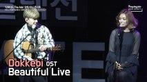 [ENG] Korean Drama OST 'Dokkebi'-'Beautiful' in Live