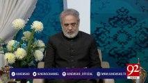 Nuskha: Surah Al-Rehman Ki Fazeelat | Subh e Noor 19-05-2017 - 92NewsHDPlus