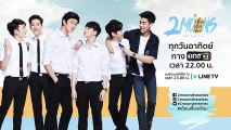 [High Cut] [2Moons The Series] EP.9