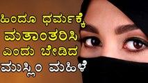 Triple Talaq | Muslim women requested Narendra Modi to convert to Hinduism