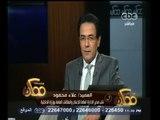 #ممكن | العميد - علاء محمود : أهالي قتيل المطرية اتهموا الاخوان بقتله في محضر رسمي