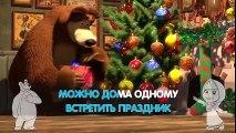 Песня Маша и Медведь про Новый год! Одинокий праздник (Караоке  Песенка с караоке текстом )
