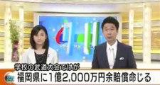 (柔道)武道大会でけが 県に1億2000万円余りの賠償命令 福岡市 2017年4月24日