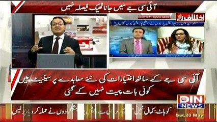 Ikhtilaf-e-Rai on Din News - 20th May 2017