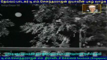 Karthigai Dheepam 1965 song 1  TMS Legend