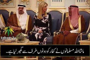 Trump visit to Saudi Arabia-Razia ghondo mia phans gai