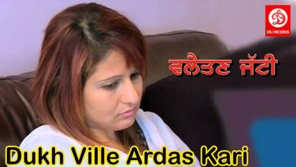 Dukh Ville Ardas Kari Sukh Ville Sukharan ||  Villaitan Jatti || Audio Song || Jaskaran Bawa