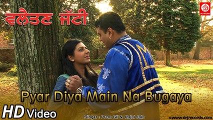Pyar Diya Main Na Bugaya Bajata Villaitan || Villaitan Jatti || Full Video Song || Prem Gil & Rajni Jain