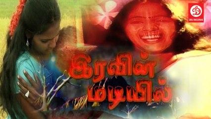 Iravin Madiyil (இரவின் மடியில்) || Tamil Glamour Full Movie || Vijay Adithiya, Nisha