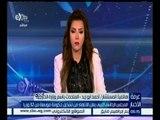 غرفة الأخبار | أحمد أبو زيد : هناك آمال كبيرة نحو تشكيل حكومة ليبية موسعة