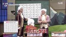 역대급 고난도 문제, 이장원 정답! (ft. 프로설명러 현무)