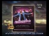 #ممكن | مبادرة من رجل أعمال مصري لصالح صندوق تحيا مصر بمساندة فريق غنائي عالمي