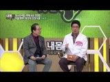 겨울 명약! '최강의 강장식품' 부추 [내몸사용설명서] 35회 20150129