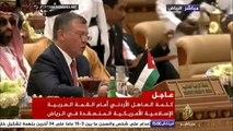 بداية كلمة العاهل الأردني الملك عبد الله الثاني أمام القمة العربية الإسلامية الأمريكية المنعقدة في الرياض