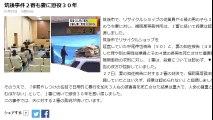(福岡)筑後事件2審も妻に懲役30年 2017年01月27日