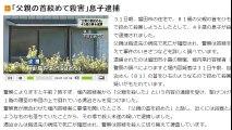 「父親の首絞めて殺害」息子逮捕 静岡 2017年01月31日