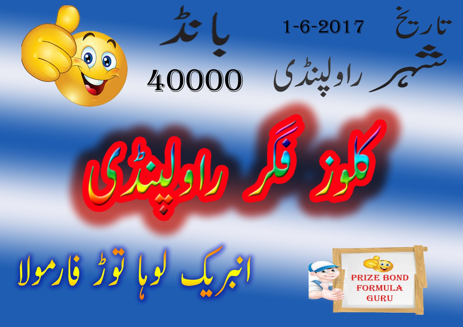 Prize Bond - Close vip Figures - Bond 40000 -Date 1-6-2017 Rawalpindi
