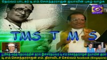 TMS FANS  PODHIGAI  TV  T M Soundararajan Legend  VOL  2